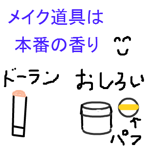 Cocolog_oekaki_2012_03_17_16_26