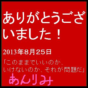 Cocolog_oekaki_2013_08_26_21_32